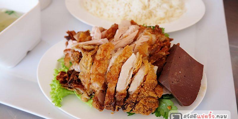 ข้าวมันไก่ ใหญ่สุดติ่ง สาขา2