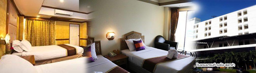 โรงแรมแกรนด์ รอยัล พลาซ่า