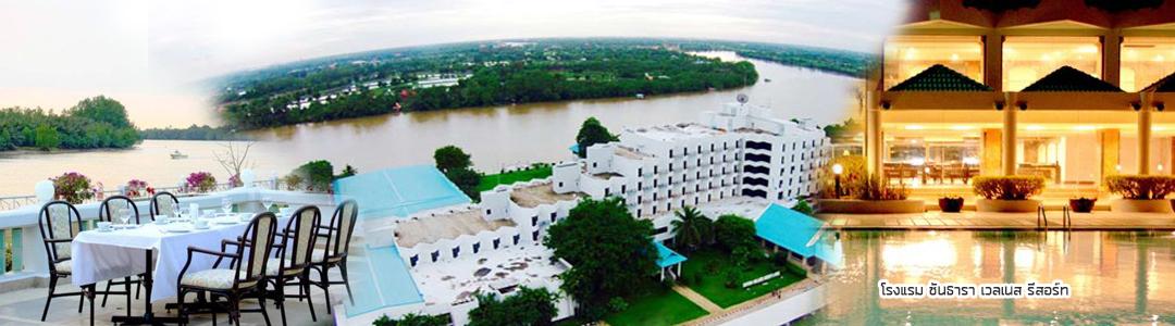 โรงแรม ซันธารา เวลเนส รีสอร์ท