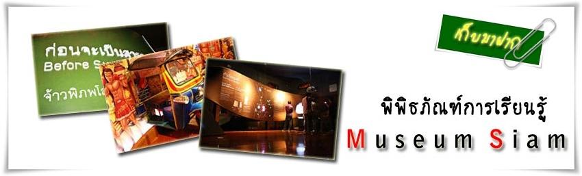 มิวเซียมสยาม (Museum Siam)