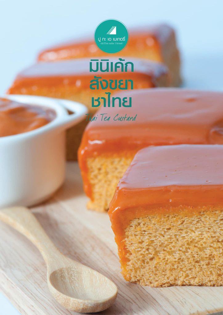 มินิเค้กสังขยาชาไทย