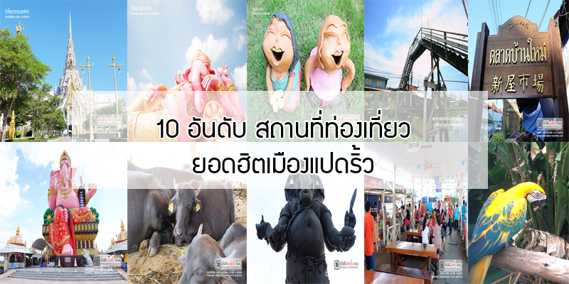 review-10attractions-header