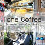 Tone Coffee