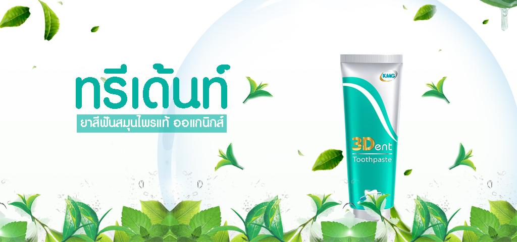 ยาสีฟัน 3Dent – ทรีเด้นท์